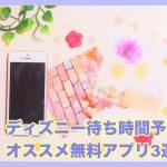 ディズニー待ち時間予想のオススメ無料アプリ3選!