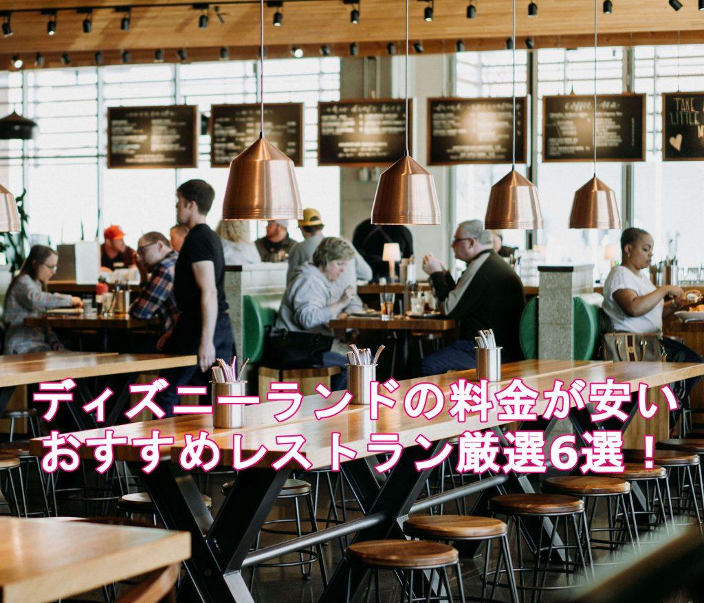 ディズニーランドの料金が安いおすすめレストラン厳選6選! - ディズニー