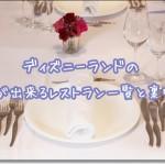 ディズニーランドの予約が出来るレストラン一覧と裏ワザ!