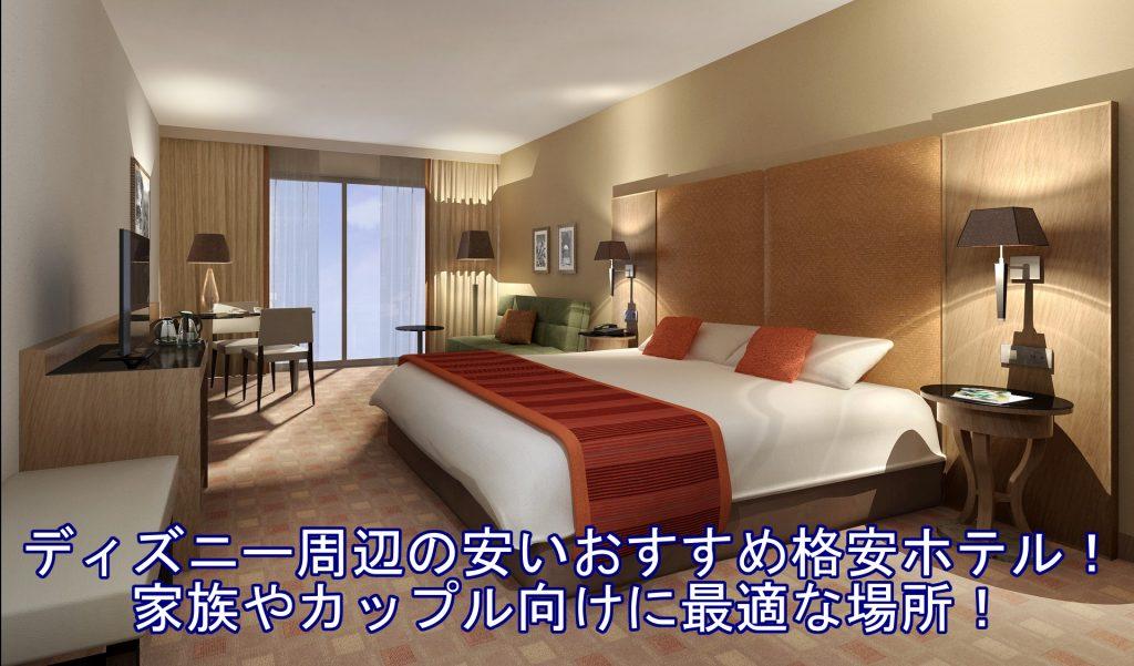 ディズニー 近く ホテル 安い