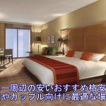 ディズニー周辺の安いおすすめ格安ホテル!家族やカップル向けに最適な場所!