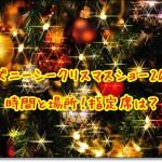 ディズニーシークリスマスショー2015の時間と場所!指定席は?