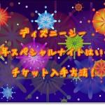 ディズニーシー15周年スペシャルナイトはいつ?チケット入手方法!