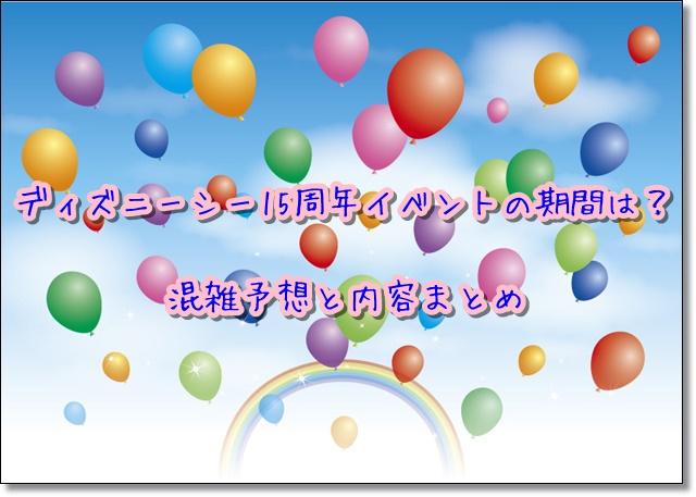 ディズニーシー 15周年 イベント