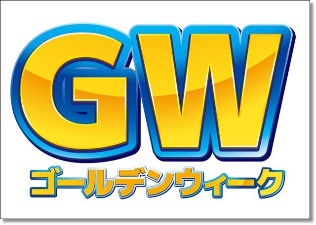 TDC TDL GW2016