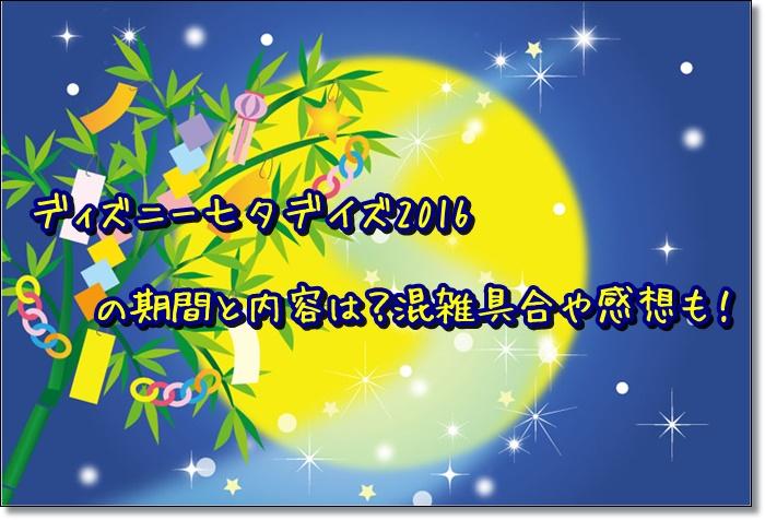 ディズニー七夕デイズ2016