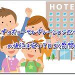 東京ディズニーセレブレーションホテルの値段は安い?口コミ感想は?