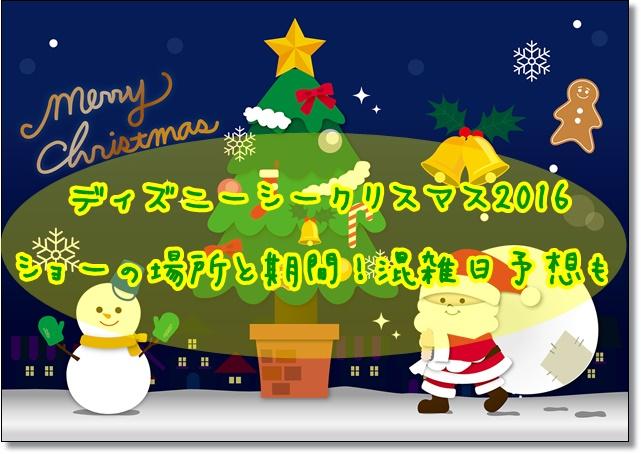 ディズニーシー クリスマス 2016