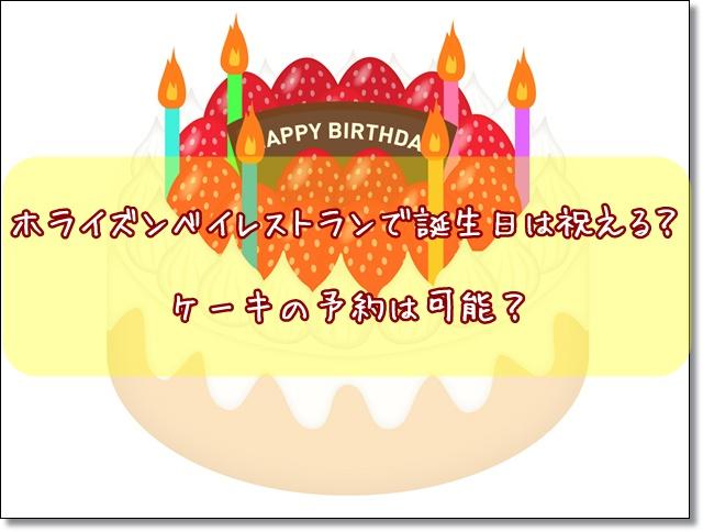 ホライズンベイレストラン 誕生日 ケーキ