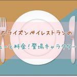 ホライズンベイレストランのメニューと料金!登場キャラクターは?