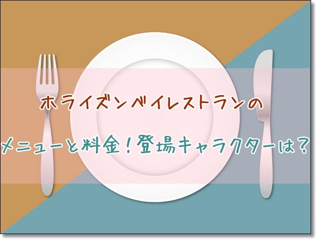 ホライズンベイレストラン メニュー
