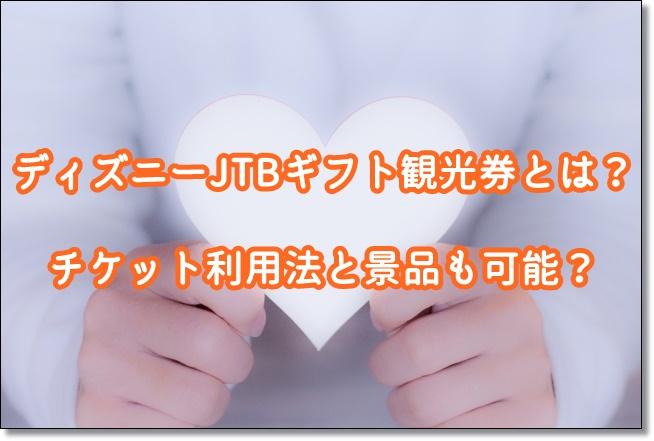 ディズニー JTB ギフト観光券