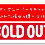 JTBディズニーパークチケットが売り切れた場合の購入方法は?