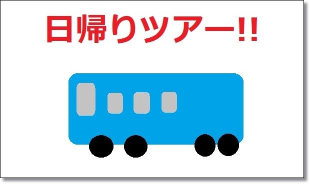 ディズニー JTB 日帰り 夜行バス