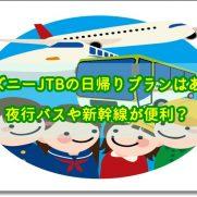 ディズニー JTB 日帰り バス 新幹線