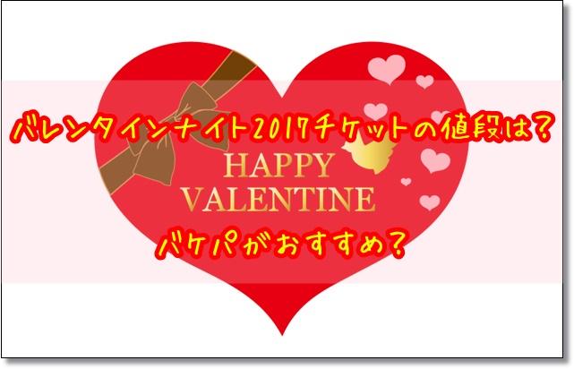 バレンタインナイト2017