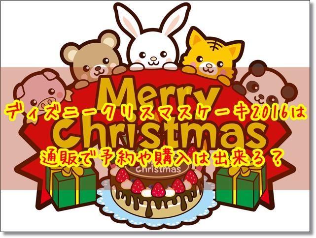 ディズニー クリスマスケーキ2016