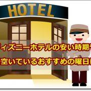 ディズニーホテル 安い 空いている 時期