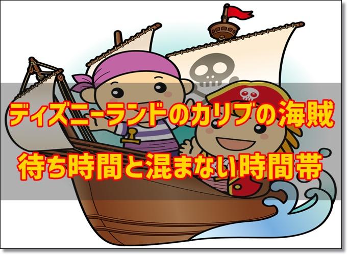 ディズニーランド カリブの海賊