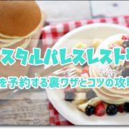 クリスタルパレスレストラン 朝食 予約 裏技 コツ