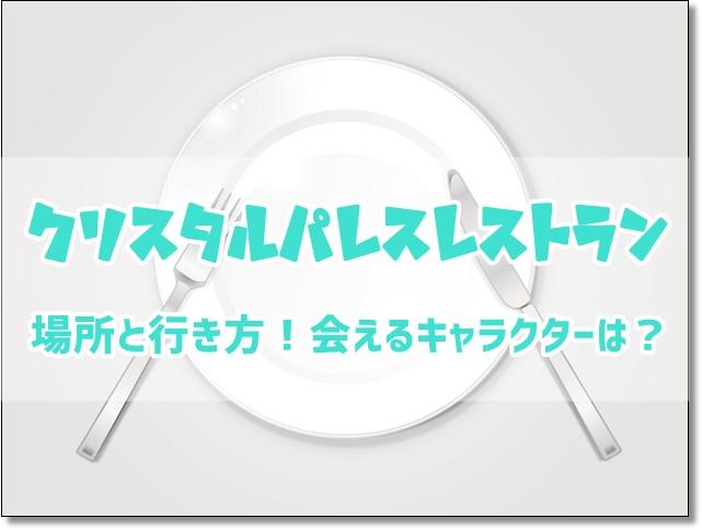 クリスタルパレスレストラン 場所 キャラクター