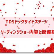TDS ドックサイドステージ グリーティングショー