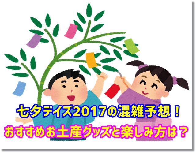 ディズニー七夕デイズ2017 混雑 グッズ