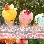 ディズニーランドアイスクリームコーンの場所やおすすめの味の種類