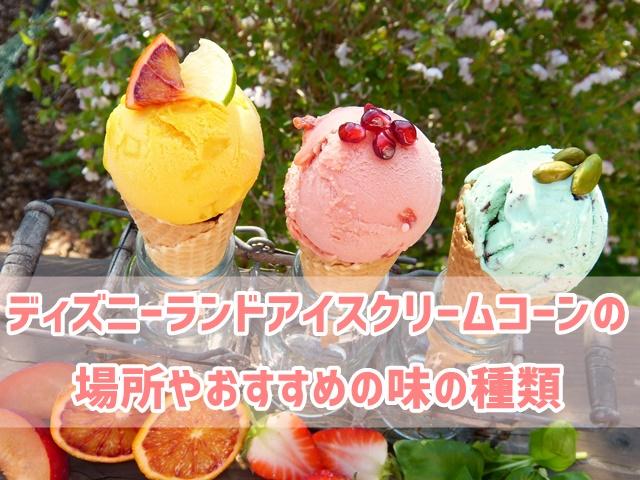 ディズニーランドのアイスクリームコーン