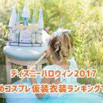 ディズニーハロウィン2017おすすめコスプレ仮装衣装ランキングTOP5