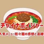 チャイナボイジャーおすすめ人気メニュー担々麺の感想と混雑待ち時間