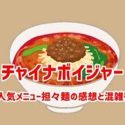 チャイナボイジャー 担々麺