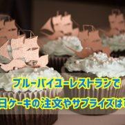 ブルーバイユーレストラン 誕生日ケーキ サプライズ