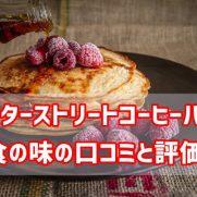 センターストリート・コーヒーハウス 朝食 口コミ評価