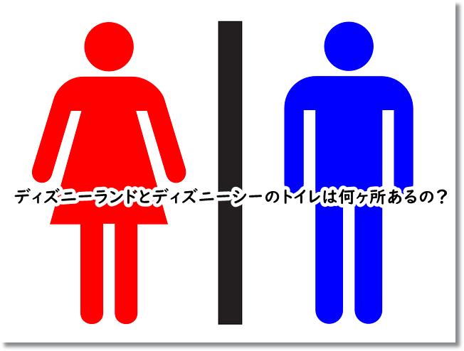 ディズニーランド ディズニーシー トイレの数