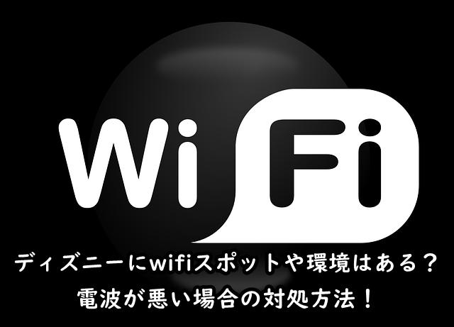 ディズニー wifi 電波