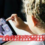 ディズニージュニアをアプリで無料視聴する方法!育児や子供の英語教育にも最適!