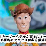トイストーリーホテルが日本にオープン!値段や場所のアクセス情報を徹底調査!