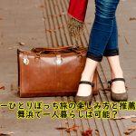 ディズニーひとりぼっち旅の楽しみ方と推薦ホテル!舞浜で一人暮らしは可能?