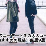 ディズニーデート冬の大人コーデとおすすめの服装!厳選9選!