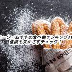 ディズニーシーおすすめ食べ物ランキングTOP10!値段も欠かさずチェック!