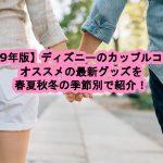 【2019年版】ディズニーのカップルお揃いコーデを春夏秋冬の季節別で紹介!