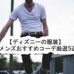 【ディズニーの服装】夏のメンズのおすすめコーデ厳選5選!
