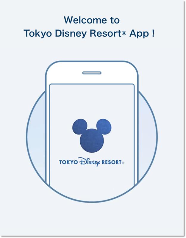 ディズニーアプリ