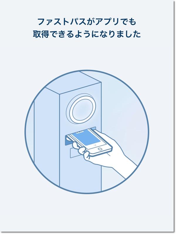 ディズニーアプリ ファストパス発行