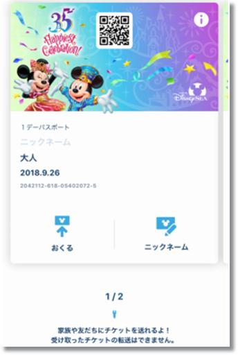 繋がら ない アプリ ディズニー ディズニーアプリ ショッピング