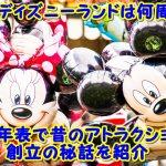 東京ディズニーランドは何周年?歴史年表で昔のアトラクションや創立の秘話を紹介