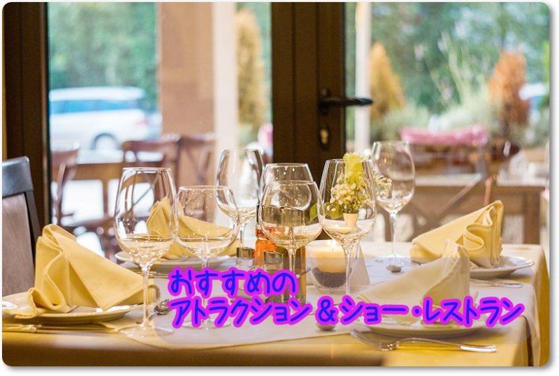 おすすめのアトラクション&ショー・レストラン