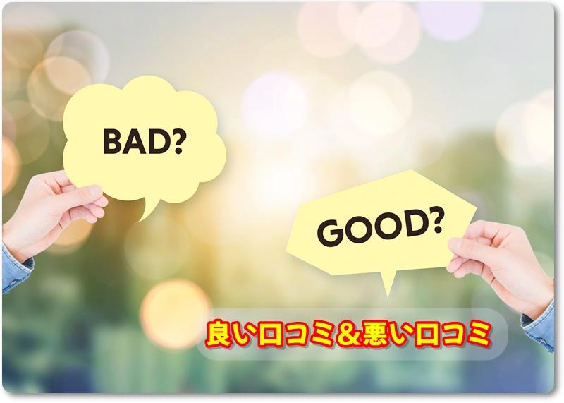 良い口コミ&悪い口コミ