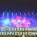 ディズニーオンクラシック2019春秋のおススメグッズランキングTOP10